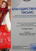 Алена Тутова