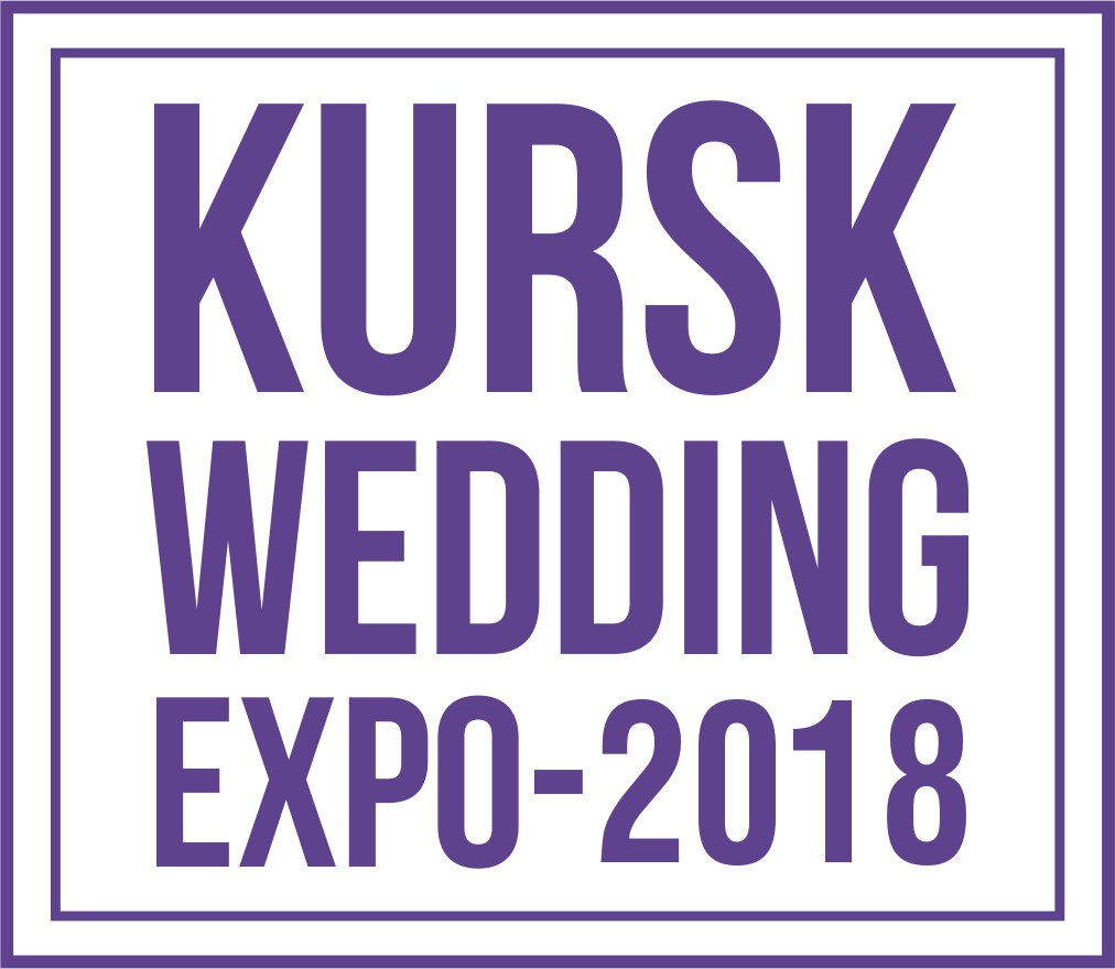 kurskwedding EXPO 2018